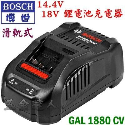 【五金達人】BOSCH 博世 GAL1880CV 14.4V 18V 滑軌式鋰電池充電器