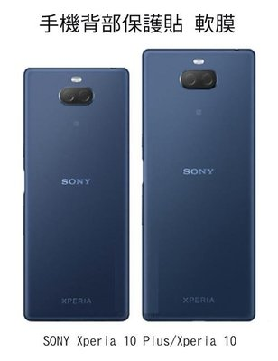 *Phone寶*SONY Xperia 10 Plus/ Xperia 10 手機背膜保護貼 後膜 背面保護貼 不破裂