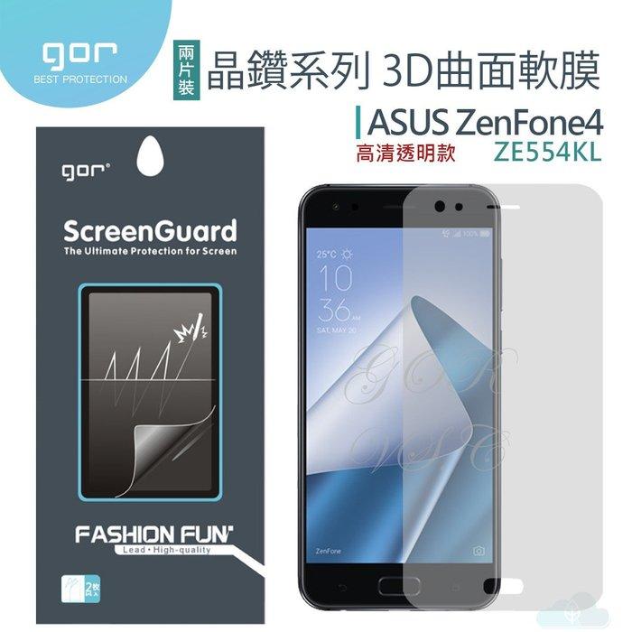 GOR 華碩 晶鑽系列 ZenFone4 ZE554KL 滿版 3D曲面 高清 正面 PET 軟膜 保護貼 198免運