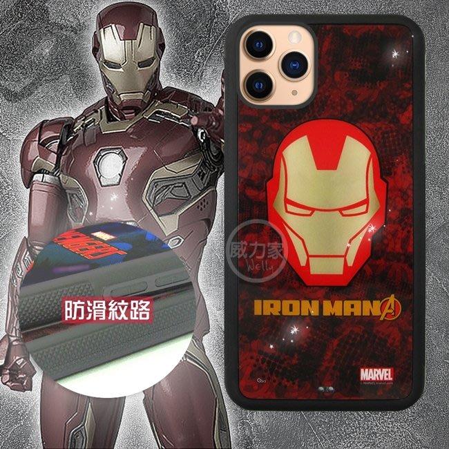 威力家 漫威授權 iPhone 11 Pro Max 6.5吋 復仇者聯盟防滑手機殼(鋼鐵頭盔) 硬殼 軟邊 背蓋