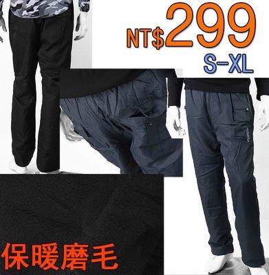 【肚子大】B672-保暖磨毛防風褲-前後口袋-側剪接-鬆緊腰頭/褲口鬆緊調節器