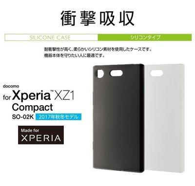 日本 ELECOM Xperia XZ1C Compact 氧樹脂材質耐衝擊吸收霧面軟殼 PD-SO02KSC