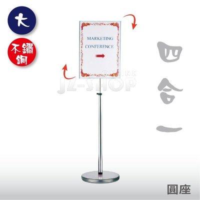 【免運】四合一告示牌(大)圓座 /展示牌/指示牌/標示牌/menu架/菜單架/DM架/看板