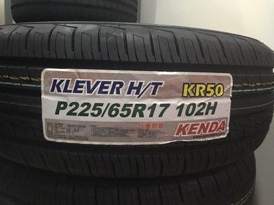 《億鑫輪胎 板橋店》建大  KR50   225/65/17   新進商品  體驗價