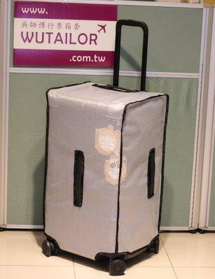 【吳師傅箱套訂製】DEPARTURE 行李箱保護套 行李箱套 邊色可選 加強網紋 透明加厚