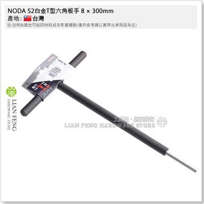 【工具屋】*含稅* NODA S2白金T型六角板手 8 × 300mm 強力T型六角棒 鐵柄 內六角螺絲拆卸 台灣製
