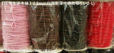 【佳樺生活本舖】2.5mm台灣製彈性線(LL-2-L)MIT大號鬆緊帶批發/伸縮玉線/穿佛珠線/串珠線/天珠線/珠寶線/