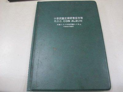 二手舖 NO.1650 中華民國近期硬幣保存簿 1949-1981年 41顆幣齊全 保證都是真幣