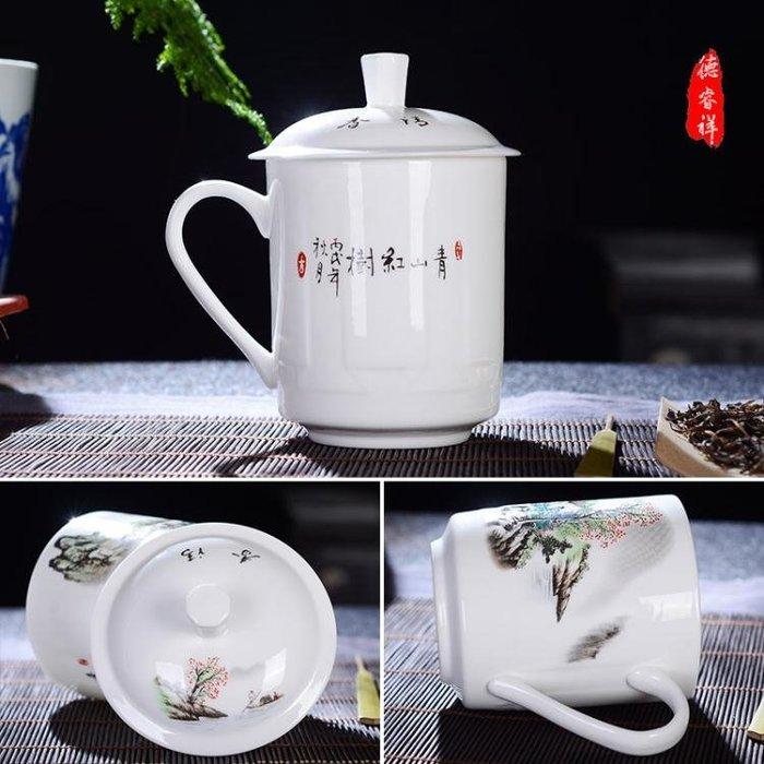免運 景德鎮陶瓷茶杯帶蓋骨瓷水杯青花瓷器會議禮品辦公杯可定制花色 KWYC1370