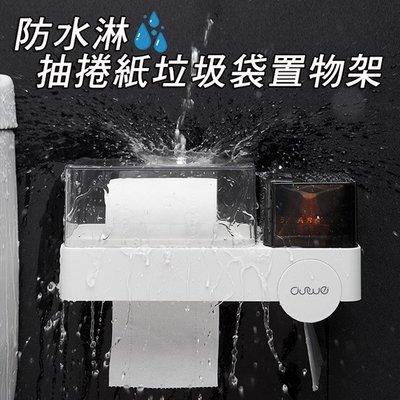 多功能浴廁防水淋抽捲紙垃圾袋置物架