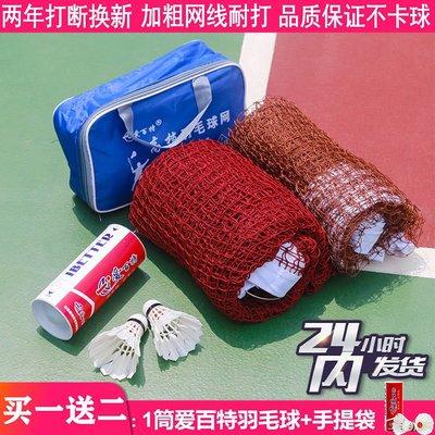 【台灣·出貨】羽毛球網標準專業比賽室內外便攜式羽毛中攔網架子簡易折疊場地網