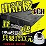 小蔡監視器材- H.264  4路720p百萬畫質主機買...