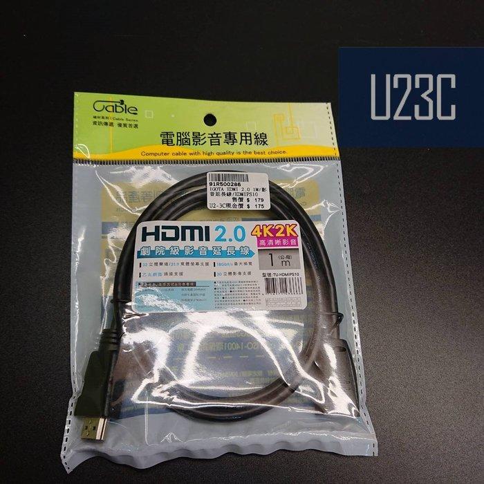【嘉義U23C 含稅附發票】HDMI 2.0劇院級影音延長線1M 公對母 延長線 螢幕線 TU-HDMIPS10