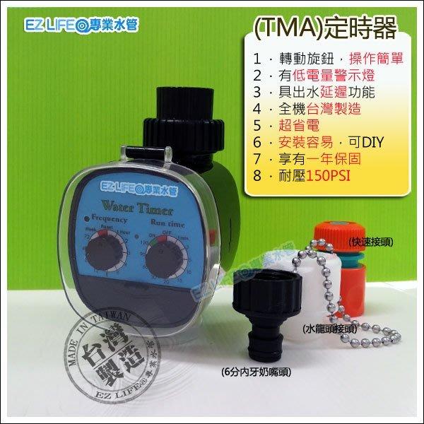 【EZ LIFE@專業水管】TM-A自動澆水定時器,具延遲功能,操作簡單~灑水器澆花省水