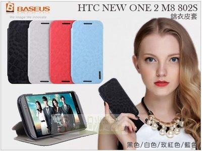 日光通訊@BASEUS原廠 HTC NEW ONE 2 M8 802S 倍思錦衣 雅緻超薄硬殼側掀皮套 站立式側翻保護套