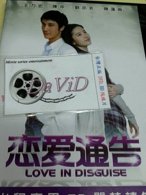 莊仔@88099 DVD 王力宏【戀愛通告】全賣場台灣地區正版片【Movie】電影博物館