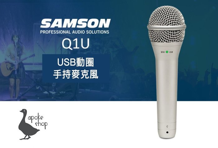 Samson Q1U 動圈式 USB 麥克風 ( 非 XLR 電容 meteor mic e205u c01u Q2U)