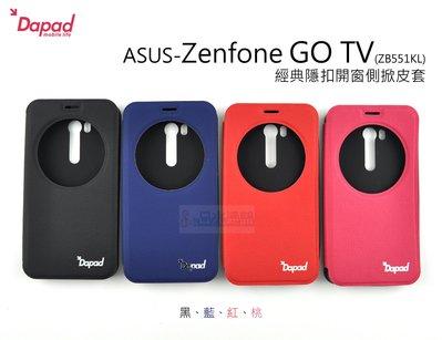日光通訊@DAPAD原廠 ASUS Zenfone GO TV ZB551KL 經典隱扣開窗側掀皮套