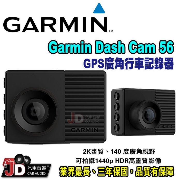 【JD汽車音響】Garmin Dash Cam 56 GPS廣角行車記錄器 140度廣角可拍攝1440p HDR高畫質