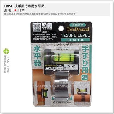 【工具屋】*含稅* EBISU 扶手握把專用水平尺 ED-45TSL 大 42~45mm 水平器 丸型氣泡 垂直 日本製