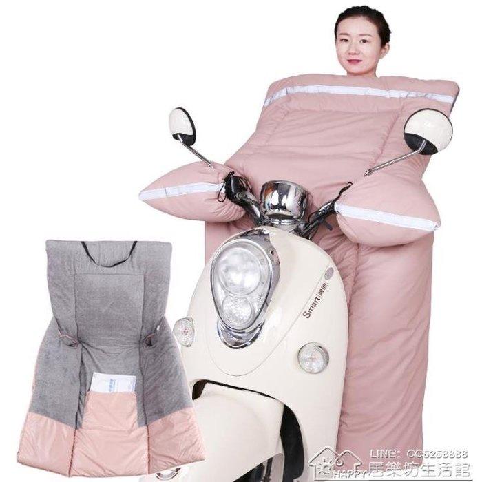 電動摩托車擋風被冬季保暖加絨加厚加大防曬防風電車電瓶車擋風罩  YYJ