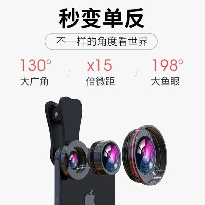 手機鏡頭廣角魚眼微距iPhone三合一套裝單反攝像頭自拍蘋果安卓通用