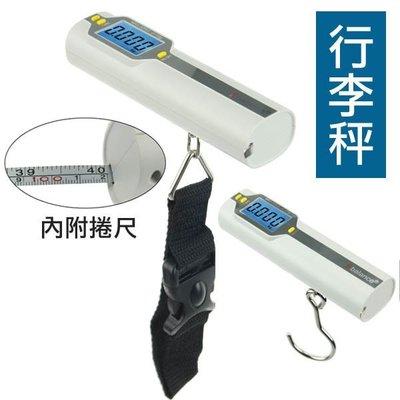 行李秤 攜帶式 液晶顯示 50KG 內附實用捲尺 吊帶款 出國旅遊必備 下殺199免運
