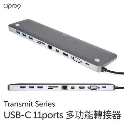 【全新含稅】Opro9 11合一多功能充電傳輸集線器 FCA413-11P轉接