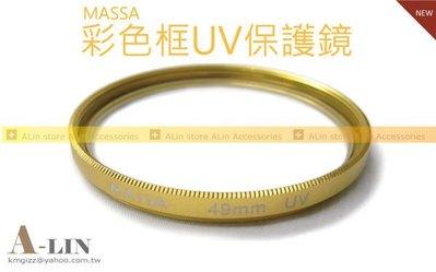 《阿玲》 MASSA UV 保護鏡  防止紫外線傷害 口徑49mm for NEX NEX3 NEX5 NEXC3 NEX7 彩色框 金色