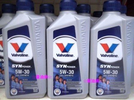 ☆優油網☆華孚蘭Valvoline SynPower XL-III C3  5W-30 全合成汽/柴油機油最新台灣公司貨