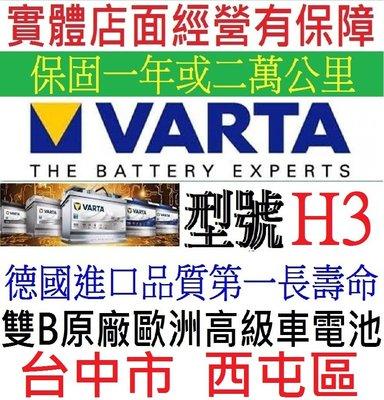 真正德國 德國品牌 華達 VARTA H3 100AH  G3 95AH 銀合金長壽命 歐規車系 獨立極板技術