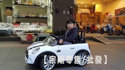 【宗剛兒童超跑零售/批發】MINI COOPER S 兒童(遙控)雙馬達電動車