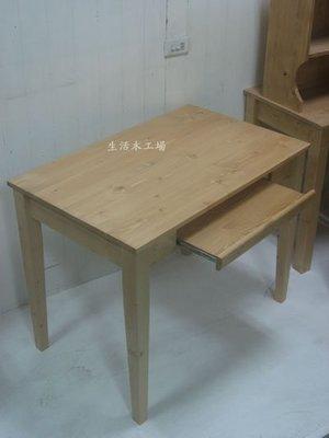 生活木工場-A3簡約 實木電腦桌/書桌/訂購-斜式桌腳