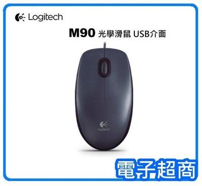 【電子超商】羅技 M90 光學滑鼠 USB介面