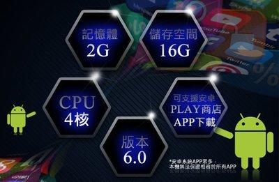 弘群專改ACECAR 奧斯卡BENZ-SMART 9吋 安卓機Smart 2016 9吋安卓主機