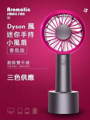 【涼夏好物】Dyson風 迷你手持小風扇香氛版 手持桌立仰角三用 三檔風速清新空氣續航力強[HAIS50003]