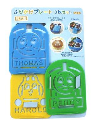 【卡漫迷】 Thomas 模型 三入組 ㊣版 日本製 模具 火車頭 壓模器 模形 裝飾 造型 湯瑪士 小火車  餅干