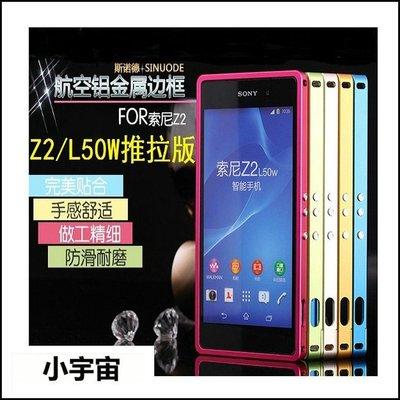 送保護貼 sony xperia Z2 航空鋁合金 L50W 金屬邊框 Z2推拉款 保護框 SONY Z2 手機保護邊框