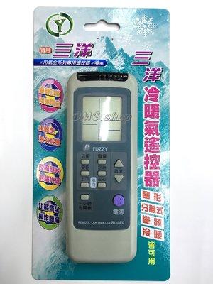 【OMG電子】三洋 冷氣遙控器 SANYO 變頻 窗型 分離式 冷氣遙控器 RL-600 RCS-3S1 RL-30