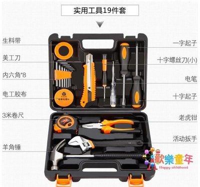 科麥斯家用電動手工具套裝五金電工專用維修多功能萬用工具箱木工