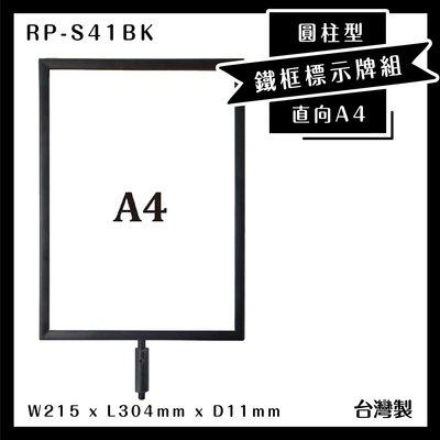 《台製特選》RP-S41BK 圓柱型烤漆鐵框標示牌組 A4直向 告示牌 指標牌 伸縮帶欄柱配件 廣告牌 DM