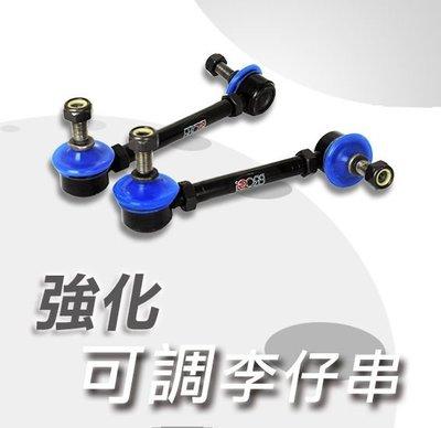 PROGI FOCUS 後 可調式 李仔串 強化版 優力膠 襯套組 MK2 ~ MK3.5  KUGA