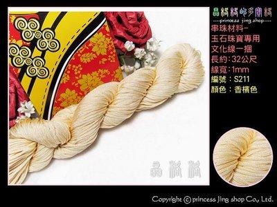 《晶格格的多寶格》串珠材料玉石珠寶手工藝專用-文化線#香檳色【S211】玉線/流蘇/中國結