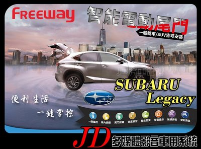 【JD 新北 桃園】FREEWAY SUBARU LEGACY 休旅車 智能電動尾門 無損升級 智能防夾 操控自如。