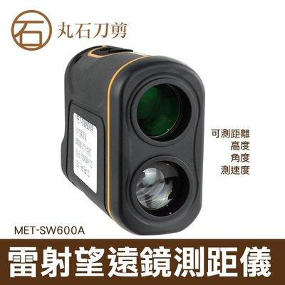 MET-SW600A 雷射望遠鏡測距儀 手持測距儀望遠鏡 測距儀 戶外測高儀 600公尺 高度 角度 速度