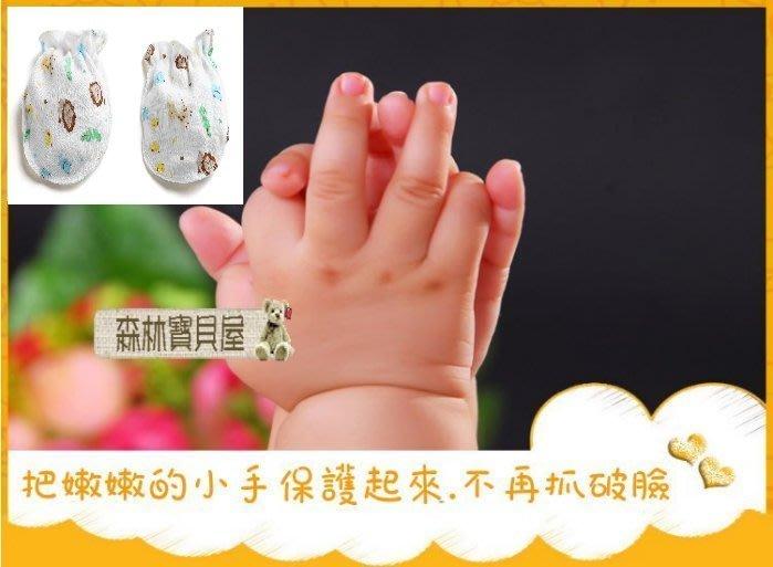 森林寶貝屋~嬰兒卡通護手套~寶寶防抓手套~100%棉布手套~新生兒防抓臉~幼兒手套~促銷1雙12元