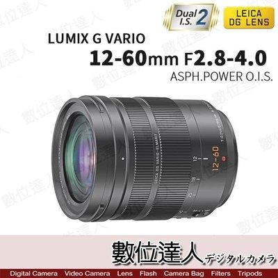 【數位達人】公司貨2年保 Panasonic 12-60mm F2.8-4 ASPH IS.2 HES12060E