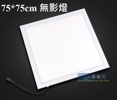 【高雄四海】台灣現貨 75cm LED可調式無影燈.LED攝影燈.無影拍照.LED去背光板 無影底燈 75公分 去背板