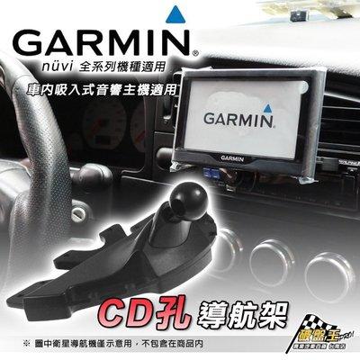 破盤王 台南 GARMIN【CD孔 導...