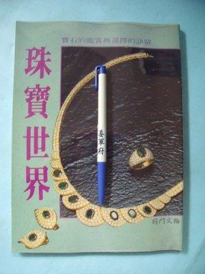 【姜軍府】懷舊!《珠寶世界 寶石的鑑賞與選擇的訣竅》將門文物出版 手錶 項鍊 鑽石 紅寶石 祖母綠 古董收藏